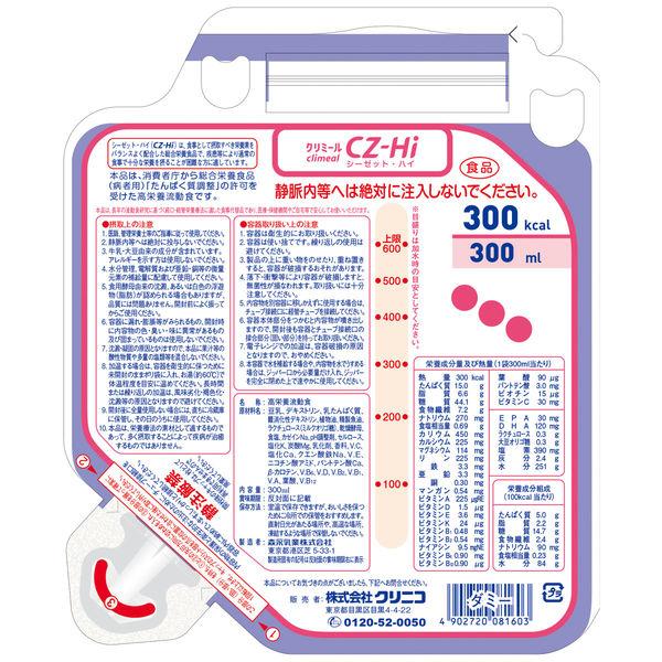 クリニコ CZ-Hiアセプバッグ(300) 1箱(20パック入)(直送品)