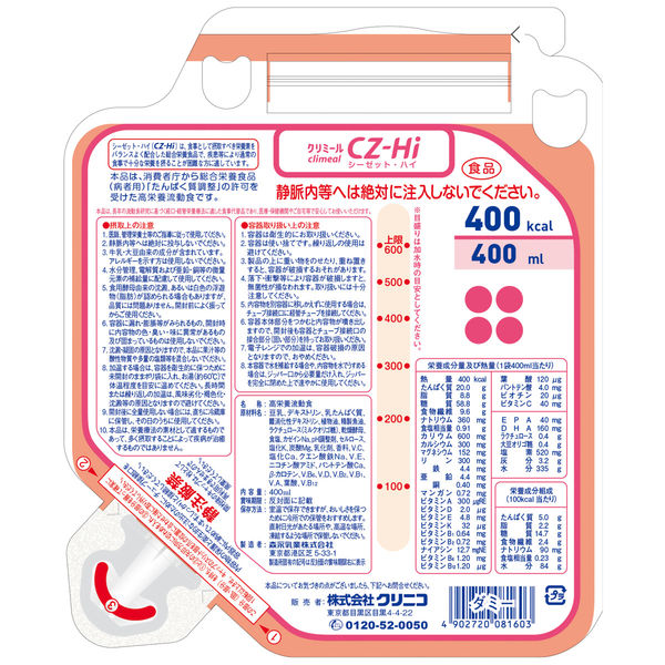 クリニコ CZ-Hiアセプバッグ(400) 1箱(16パック入)(直送品)