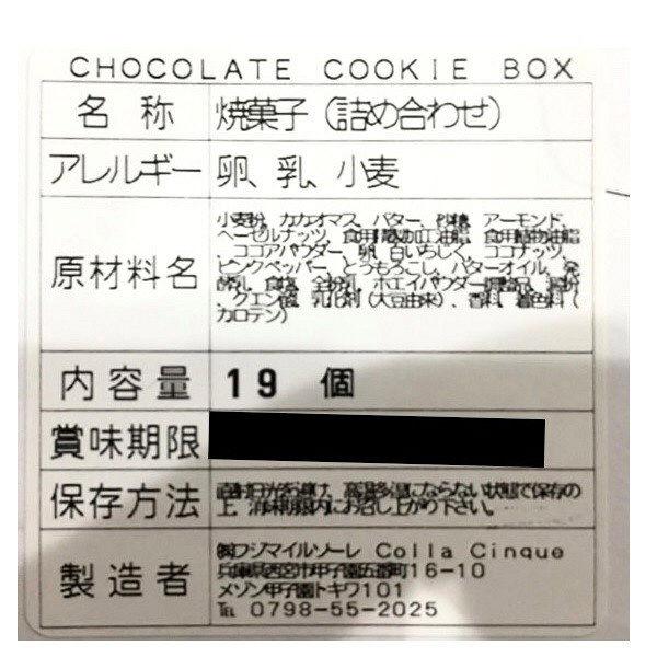 オリジナルチョコレートクッキーBOX