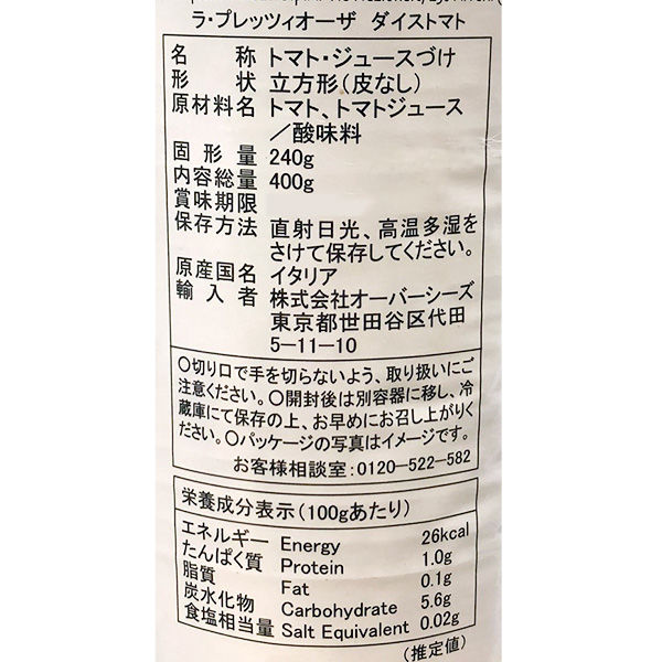 ダイストマト缶400g 1セット(6缶)