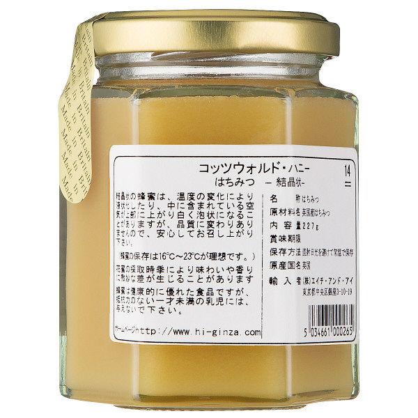 コッツウォルド蜂蜜瓶入り結晶状 227g