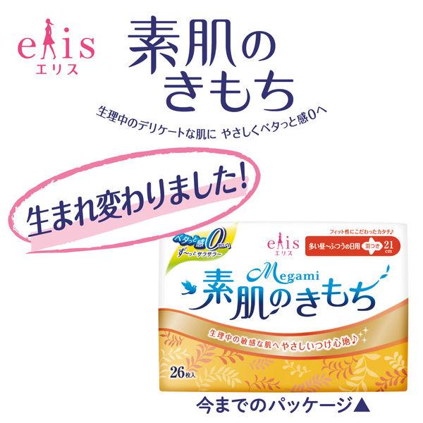 エリス メガミ多い日昼~ふつう羽有×27