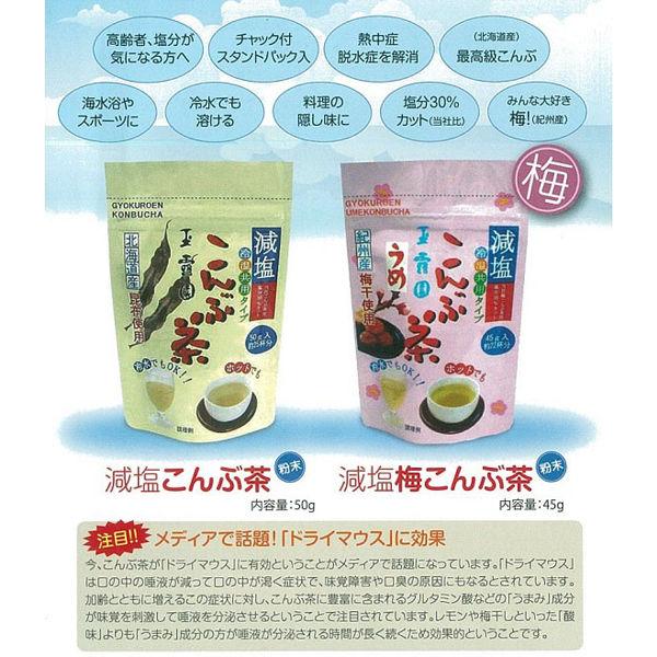 減塩梅こんぶ茶 1袋(45g)