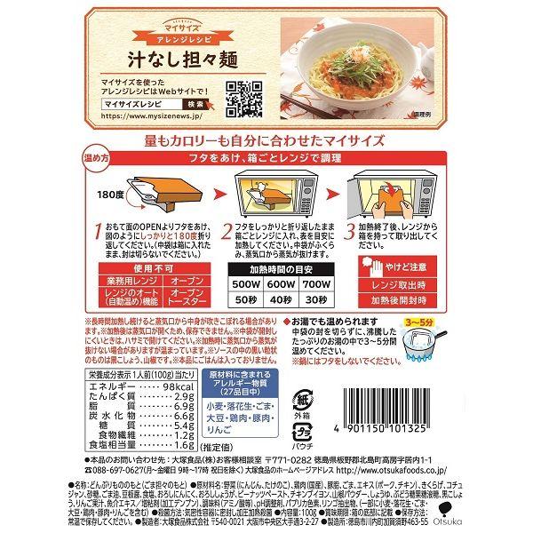 大塚食品 マイサイズ ごま坦々の素 3個