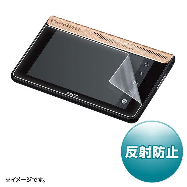 サンワサプライ CASIO EX-word RISE XDR-S1シリーズ用液晶保護反射防止フィルム PDA-EDF503 1枚 (直送品)
