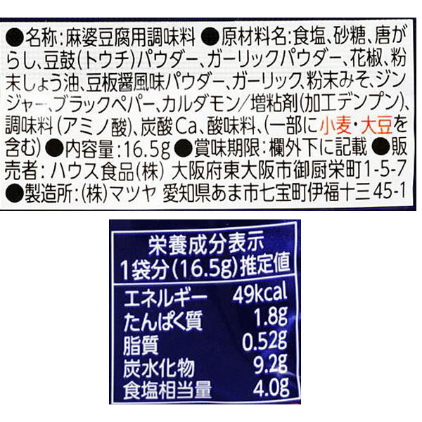 GABAN 四川風麻婆豆腐 5個
