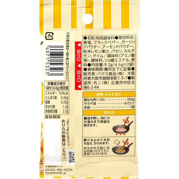 スパイスクッキング 塩レモンチキン 3個