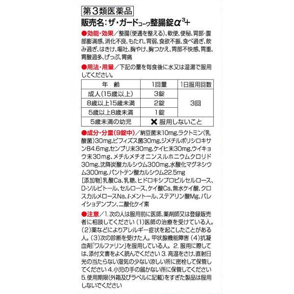 ザ・ガードコーワ整腸錠α3+ 2箱