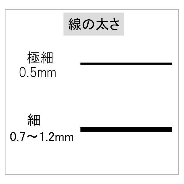 紙用マッキー 細/極細 黒 3本