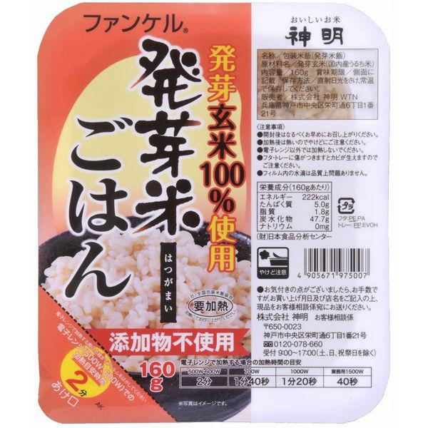 ファンケル 発芽米ごはん160g 10個