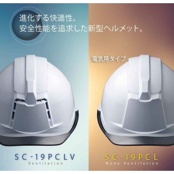 ミドリ安全 ヘルメット キャップ型 クリアバイザー SC-19PCL RA3 α 帽体:グリーン/バイザー:グリーン 4001190035 1個(直送品)