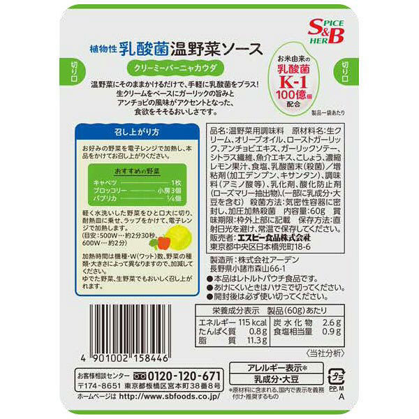 植物性乳酸菌温野菜ソース  3個