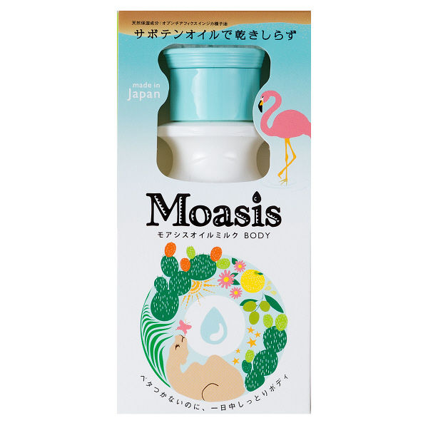 モアシス しっとりオイルミルク