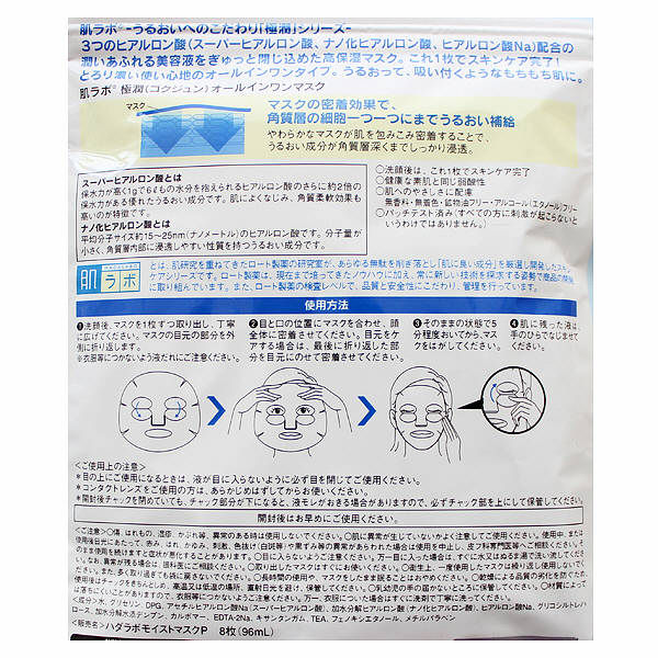 肌研 極潤オールインワンマスク 24枚