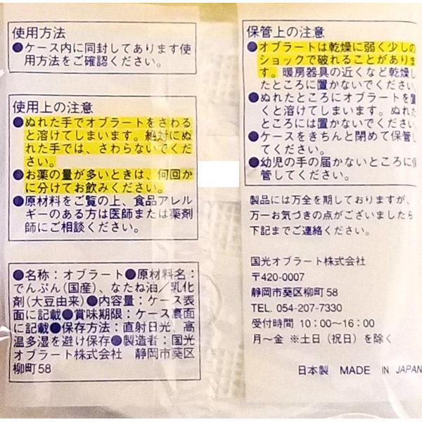国光オブラート 国光丸オブラート 特大 1箱(200枚入)(取寄品)