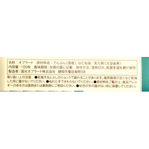 国光オブラート 国光袋オブラート 1箱(100枚入)(取寄品)