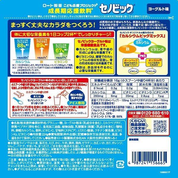 セノビック  ヨーグルト味 1袋