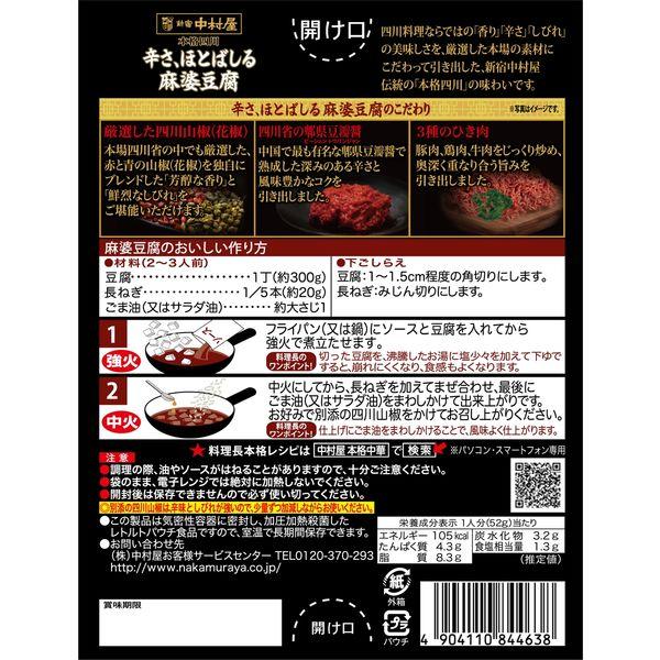 新宿中村屋 本格四川 辛さ、ほとばしる麻婆豆腐 辛口 箱155g