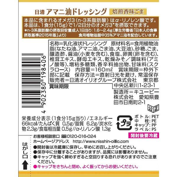 アマニ油ドレッシング焙煎香味ごま1本