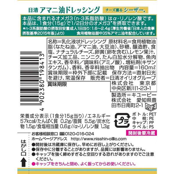 アマニ油ドレッシング シーザー1本