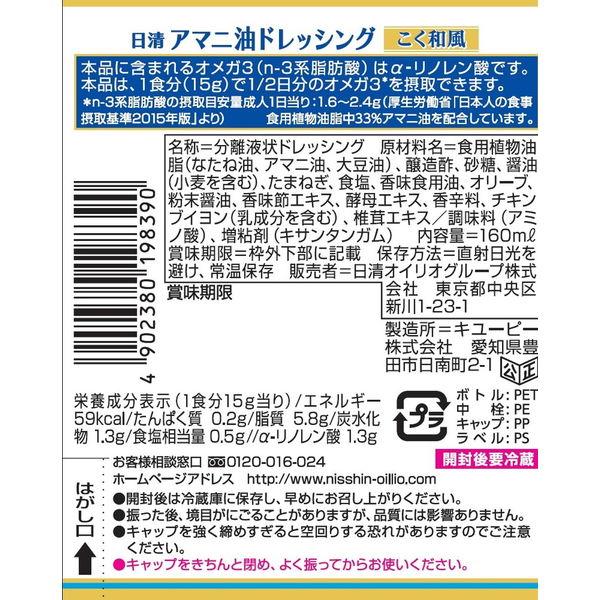 日清アマニ油ドレッシング こく和風2本