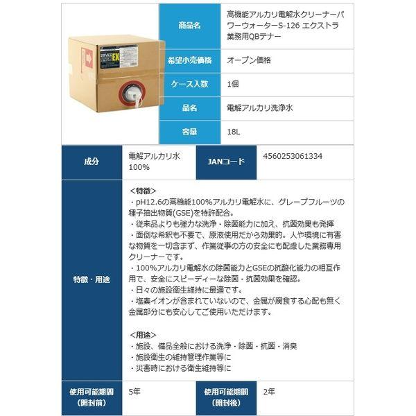 プラスリード パワーウォーター 業務用 S-126EX 18L 1セット(直送品)