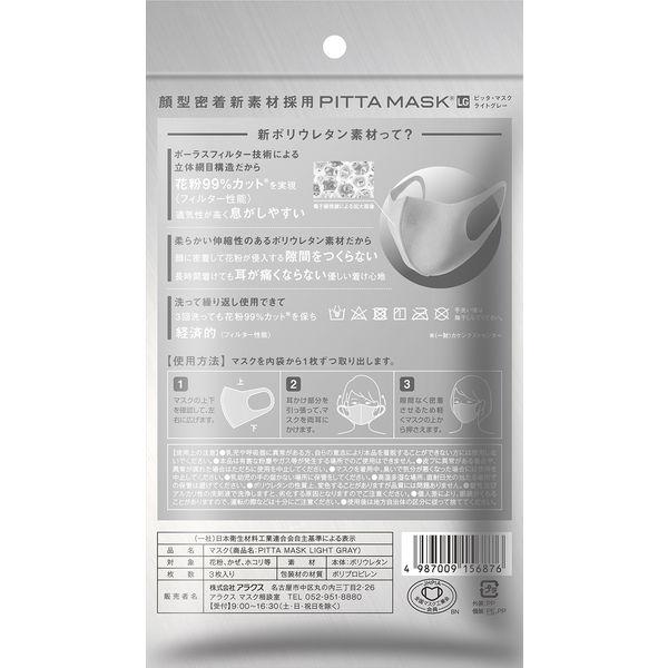 ピッタマスク ライトグレー 1袋