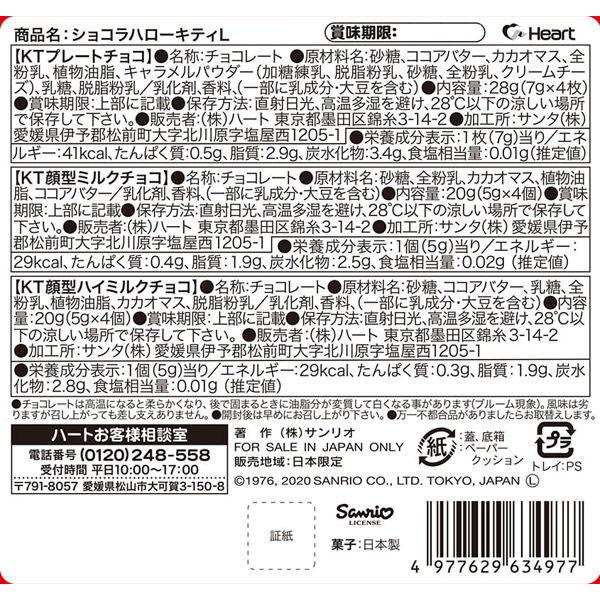 ショコラハローキティL 68g 1個