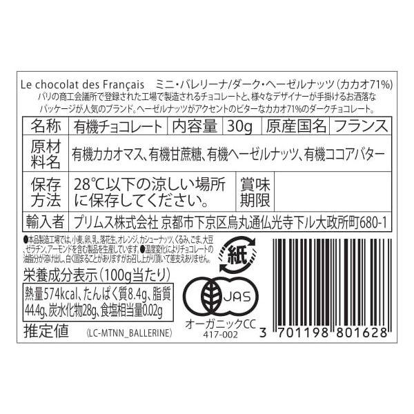 ミニ・バレリーナ/ダーク・ヘーゼルナッツ