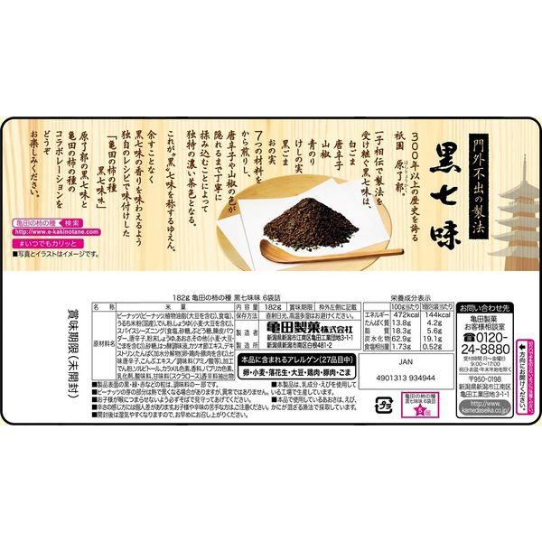 亀田の柿の種 黒七味味 6袋詰 3袋