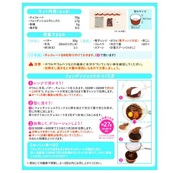 フォンダンショコラキット 1箱