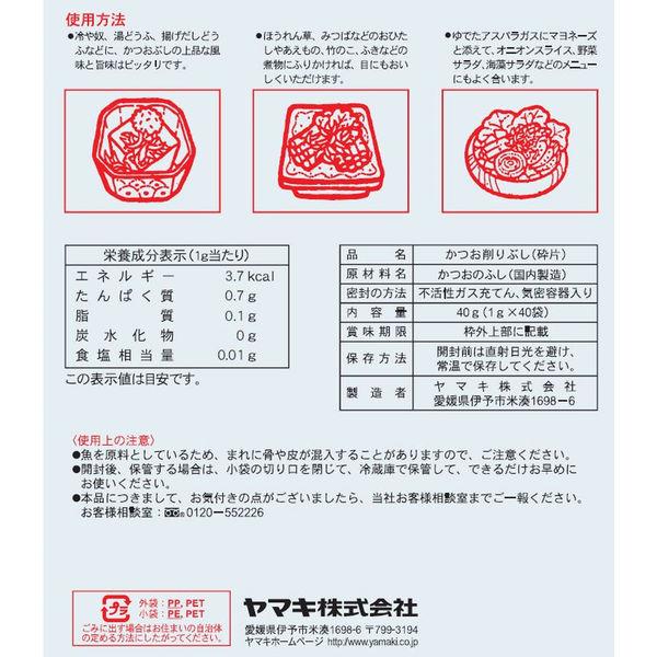 ヤマキ業務用かつおパック(40袋入)2個