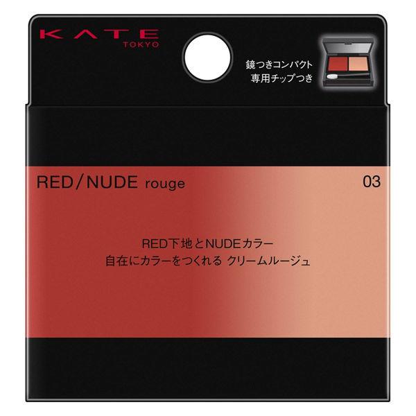 ケイト レッドヌードルージュ 03