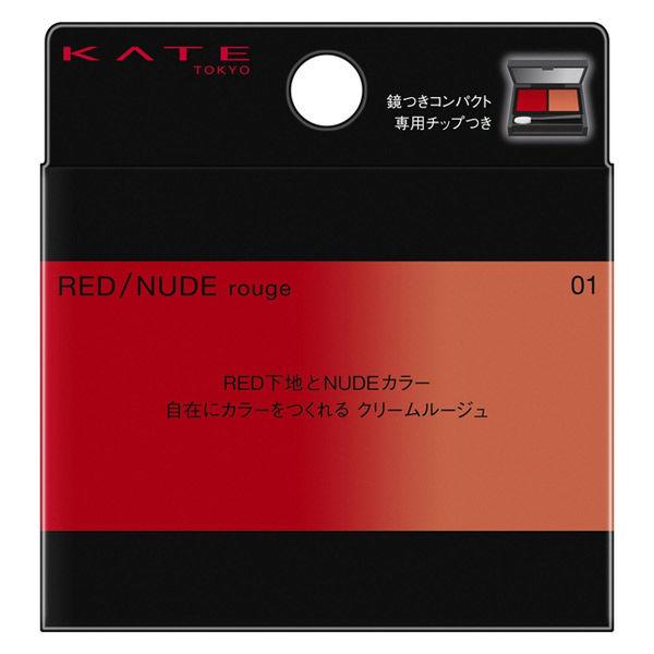 ケイト レッドヌードルージュ 01
