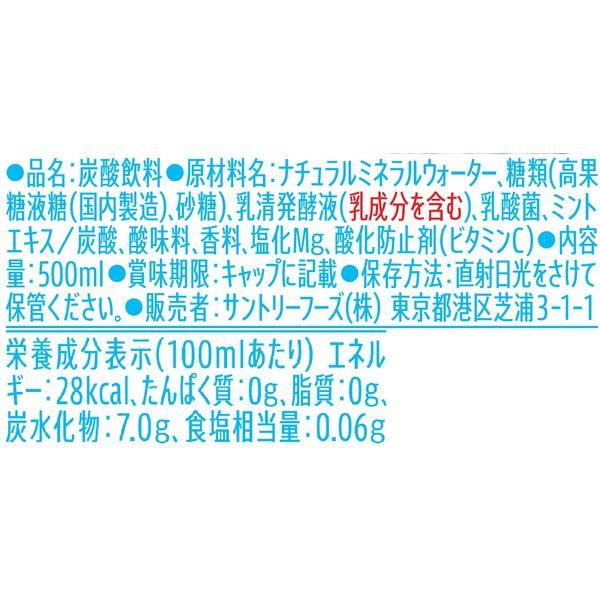 ヨーグリーナスパークリング 500ml
