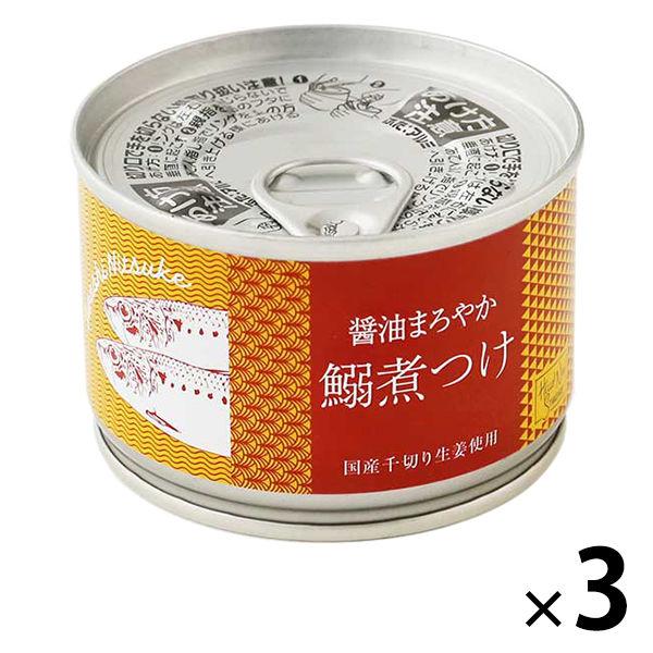 醤油まろやか鰯煮つけ 3缶