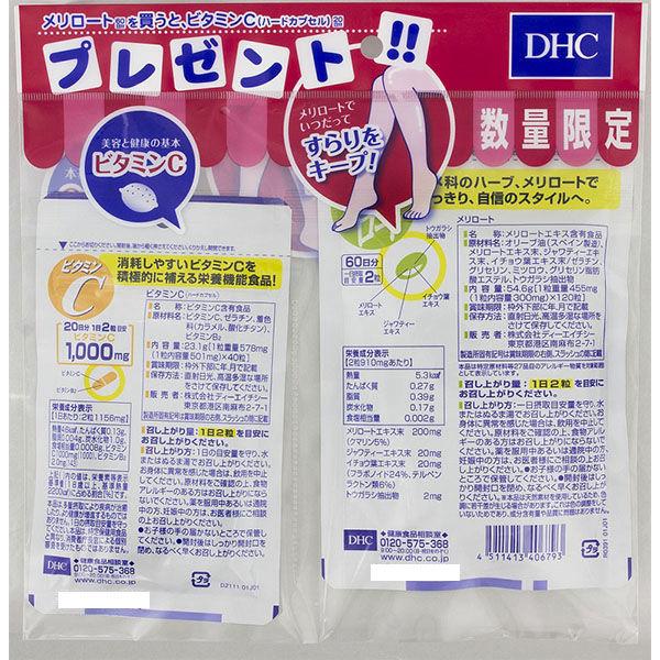 メリロート<ビタミンC20日分付き>