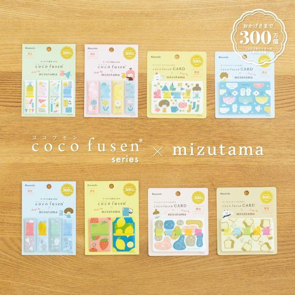 フィルム付箋 ココフセン×mizutama L いちごとレモン 30枚×4ケース CFXMZ14 カンミ堂