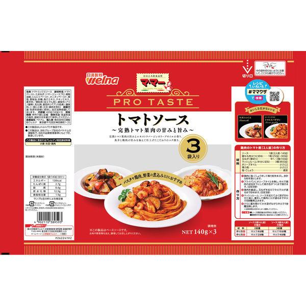 マ・マー PRO TASTEトマトソース