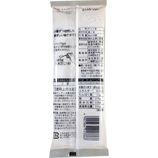 マコト すりごま金 1セット(5個)