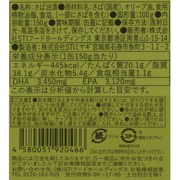 【LOHACO限定】風味豊かなオリーブオイル国産鯖 1缶