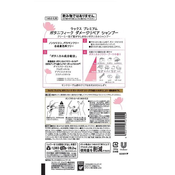 LUXダメージリペアSP詰め替え2個