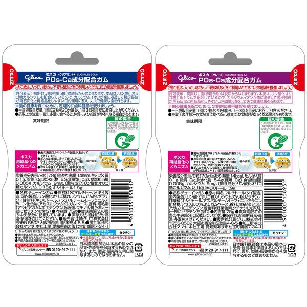 【ロハコ限定】ポスカ 2種アソートセット