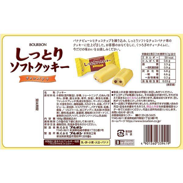しっとりソフトクッキーチョコバナナ 1袋