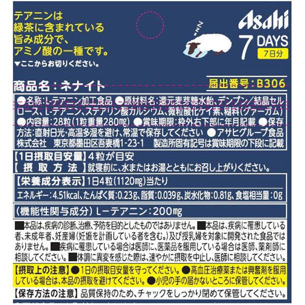 アサヒグループ食品株式会社 ネナイト7日分 1個(わけあり品)
