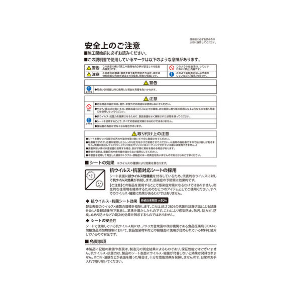 抗菌・抗ウイルスシート 14×10cm