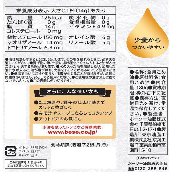 ボーソー油脂 米油 180g