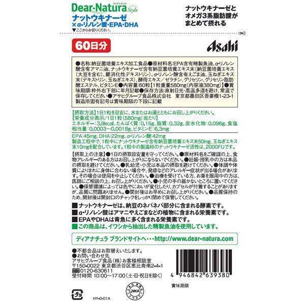 アサヒグループ食品株式会社 DNSナットウキナーゼ×α-リノレン酸・EPA・DHA(60日)1個(わけあり品)