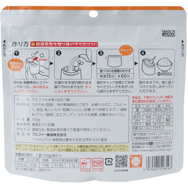 安心米 五目ご飯 1箱(50食入)