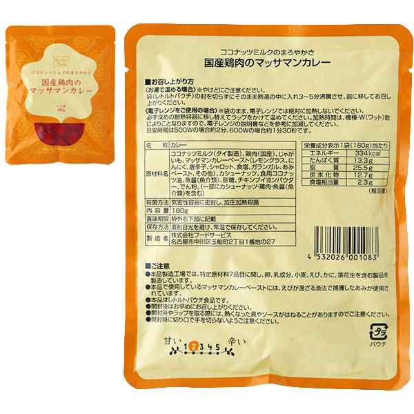 ロハコ限定カレー4種×各3食セット